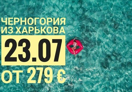 ЧЕРНОГОРИЯ 23.07