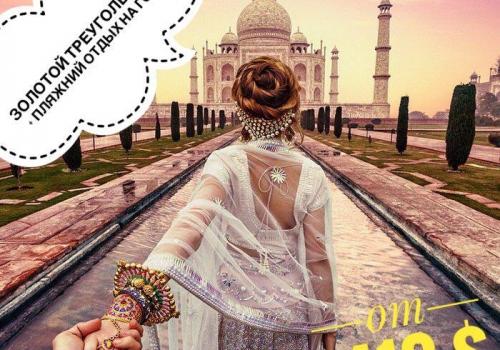 Золотой Треугольник Индии + Гоа