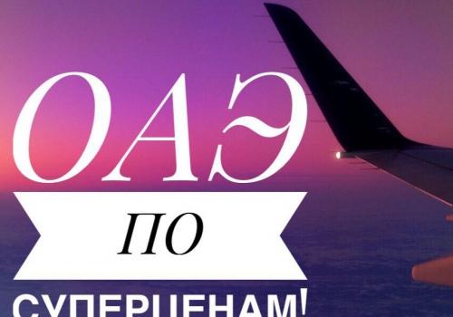 Декабрь в ОАЭ по СУПЕРЦЕНАМ