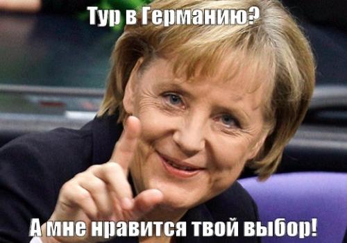 ТУР В ГЕРМАНИЮ!